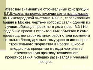 Известны знаменитые строительные конструкции В.Г.Шухова, например висячие сетчат