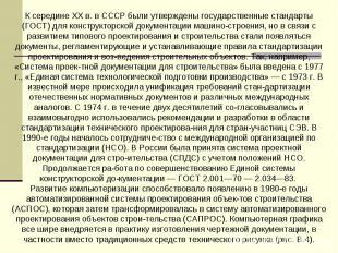 К середине XX в. в СССР были утверждены государственные стандарты (ГОСТ) для кон
