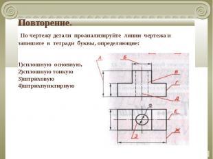 Повторение. По чертежу детали проанализируйте линии чертежа и запишите в тетради