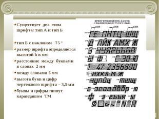 Существует два типа шрифта: тип А и тип Бтип Б с наклоном 75 °размер шрифта опре