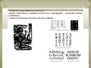 появилось иероглифическое письмо; первые книги были глиняные, писали текст дерев