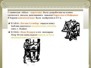 Славянская азбука – кириллица была разработана на основе греческого письма, допо