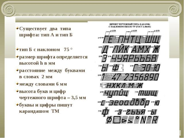 Существует два типа шрифта: тип А и тип Бтип Б с наклоном 75 °размер шрифта определяется высотой h в ммрасстояние между буквами в словах 2 мммежду словами 6 ммвысота букв и цифр чертежного шрифта – 3,5 ммбуквы и цифры пишут карандашом ТМ