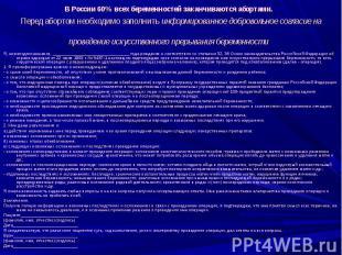 В России 60% всех беременностей заканчиваются абортами. Перед абортом необходимо