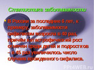Статистика заболеваемости В России за последние 6 лет, к примеру, заболеваемости