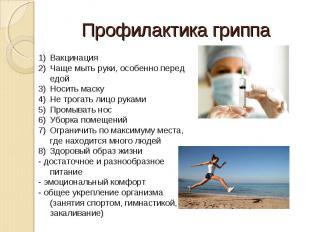 Профилактика гриппа ВакцинацияЧаще мыть руки, особенно перед едойНосить маскуНе