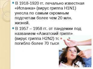 В 1918-1920 гг. печально известная «Испанка» (вирус гриппа H1N1) унесла по самым