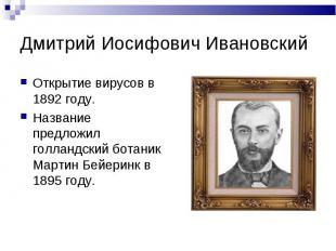 Дмитрий Иосифович Ивановский Открытие вирусов в 1892 году.Название предложил гол