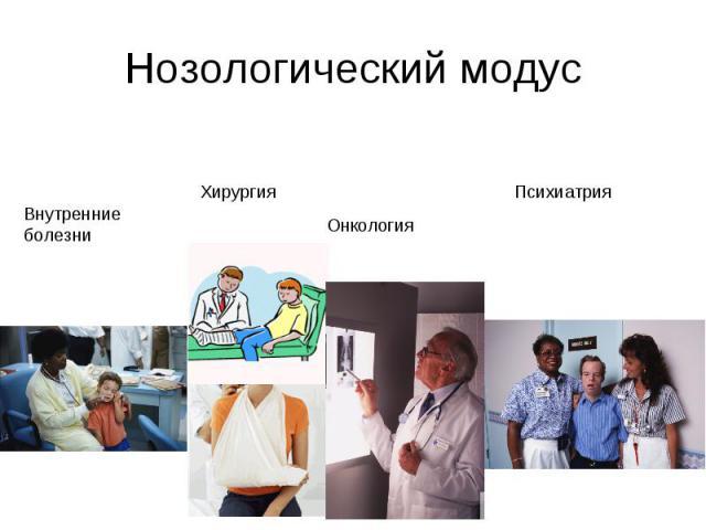Нозологический модус