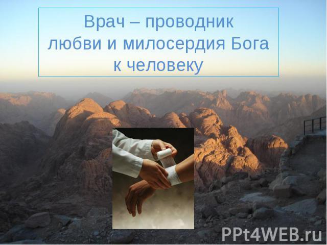 Врач – проводниклюбви и милосердия Бога к человеку