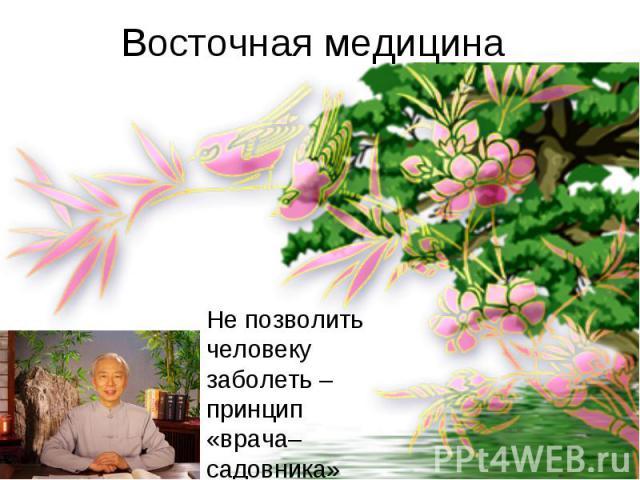 Восточная медицина Не позволить человекузаболеть – принцип«врача–садовника»