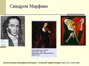 Синдром Марфана Использованы материалы Интернет, Большой энциклопедии Кирилла и