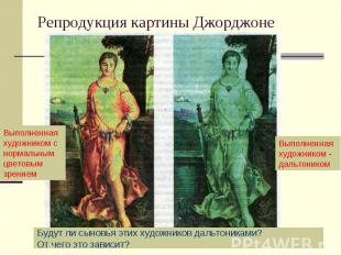 Репродукция картины Джорджоне Выполненная художником с нормальным цветовым зрени