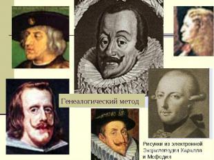 Генеалогический метод Рисунки из электронной Энциклопедии Кирилла и Мефодия