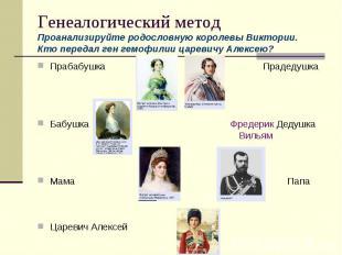 Генеалогический методПроанализируйте родословную королевы Виктории. Кто передал