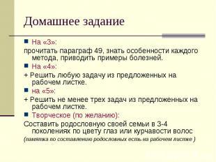 Домашнее задание На «3»:прочитать параграф 49, знать особенности каждого метода,
