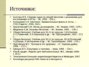 Источники: Болгова И.В. Сборник задач по общей биологии с решениями для поступаю