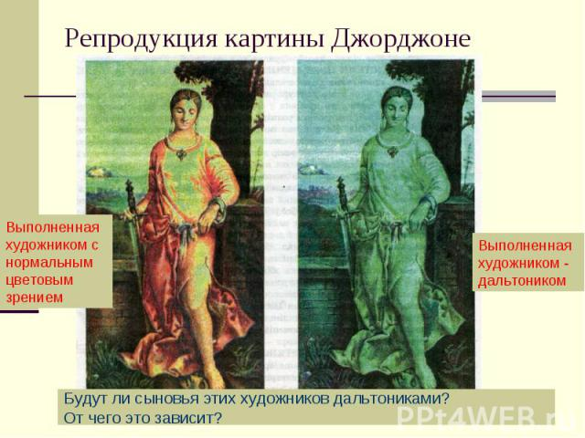 Репродукция картины Джорджоне Выполненная художником с нормальным цветовым зрениемВыполненная художником - дальтоникомБудут ли сыновья этих художников дальтониками? От чего это зависит?