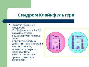 Синдром Клайнфельтера Фенотип мужчины с синдромом Клайнфельтера (46,ХХY) характе