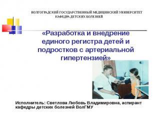 «Разработка и внедрение единого регистра детей и подростков с артериальной гипер