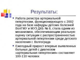 Результаты: Работа регистра артериальной гипертензии, функционирующего с 2002 го