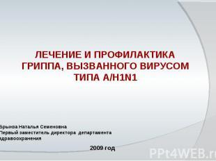 ЛЕЧЕНИЕ И ПРОФИЛАКТИКА ГРИППА, ВЫЗВАННОГО ВИРУСОМ ТИПА A/H1N1 Брынза Наталья Сем