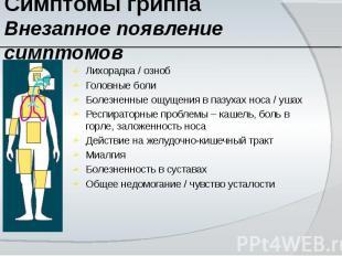 Симптомы гриппа Внезапное появление симптомов Лихорадка / ознобГоловные болиБоле