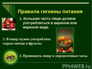 Правила гигиены питания 1. Большая часть пищи должна употребляться в вареном или