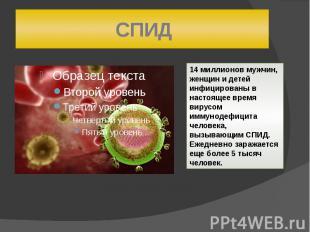 СПИД 14 миллионов мужчин, женщин и детей инфицированы в настоящее время вирусом