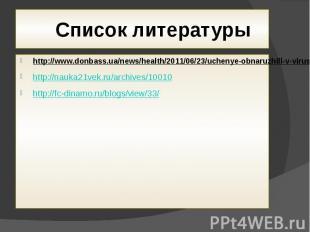 Список литературы http://www.donbass.ua/news/health/2011/06/23/uchenye-obnaruzhi