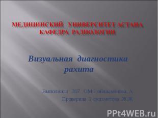Медицинский университет астана кафедра радиологии Визуальная диагностика рахитаВ