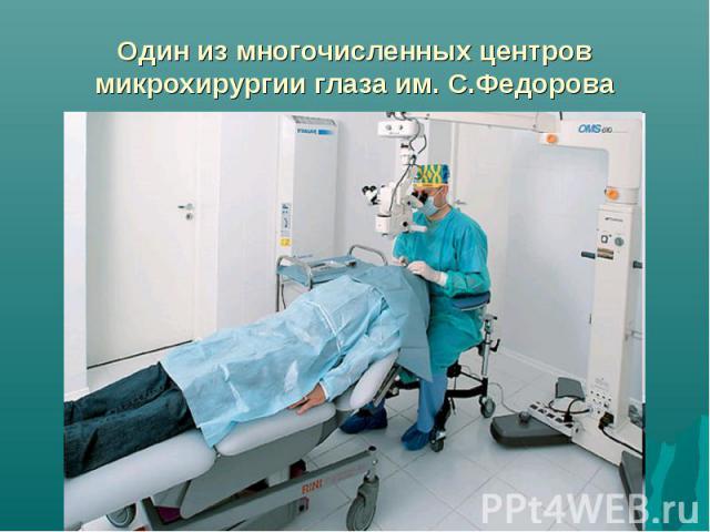 Один из многочисленных центров микрохирургии глаза им. С.Федорова