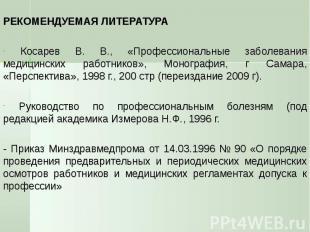 РЕКОМЕНДУЕМАЯ ЛИТЕРАТУРА Косарев В. В., «Профессиональные заболевания медицински