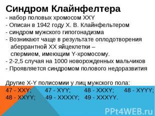 Синдром Клайнфелтера - набор половых хромосом XXY- Описан в 1942 году Х.В.Клай