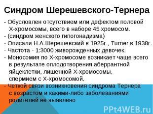 Синдром Шерешевского-Тернера - Обусловлен отсутствием или дефектом половой Х-хро