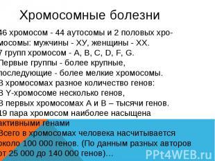 Хромосомные болезни46 хромосом - 44 аутосомы и 2 половых хро-мосомы: мужчины - Х