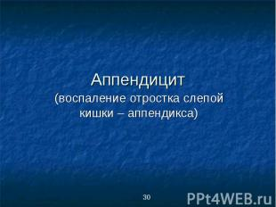 Аппендицит (воспаление отростка слепой кишки – аппендикса)