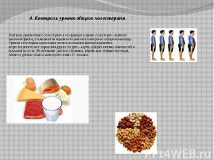 4. Контроль уровня общего холестерина Контроль уровня общего холестерина и его ф