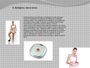 6. Контроль массы тела. Избыточная масса тела приводит к увеличению нагрузки на