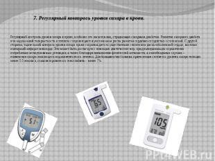 7. Регулярный контроль уровня сахара в крови. Регулярный контроль уровня сахара