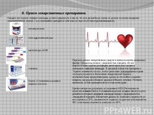 8. Прием лекарственных препаратов. Каждый, кто перенес инфаркт миокарда, должен