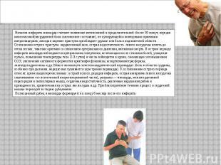 Симптомы и лечение инфаркта миокарда Началом инфаркта миокарда считают появление