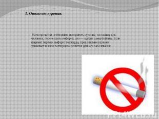 1. Отказ от курения. Категорически необходимо прекратить курение, поскольку для