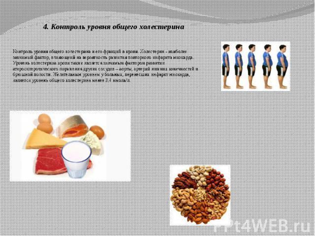 4. Контроль уровня общего холестерина Контроль уровня общего холестерина и его фракций в крови. Холестерин - наиболее значимый фактор, влияющеий на вероятность развития повторного инфаркта миокарда. Уровень холестерина крови также является значимым …