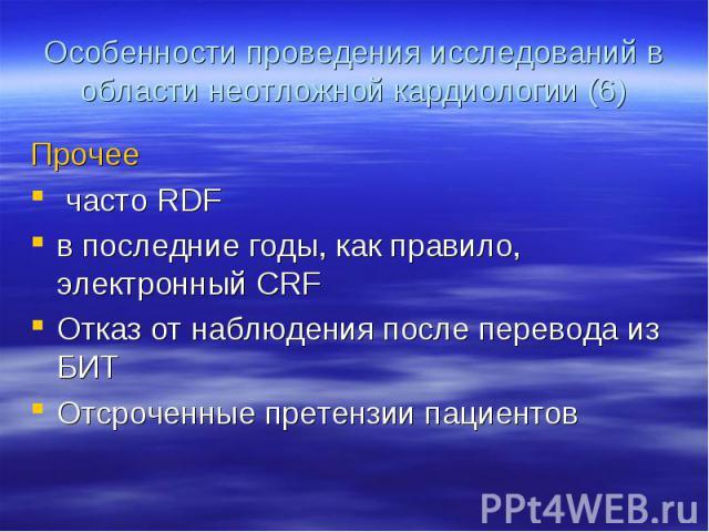 Особенности проведения исследований в области неотложной кардиологии (6) Прочее часто RDFв последние годы, как правило, электронный CRFОтказ от наблюдения после перевода из БИТОтсроченные претензии пациентов