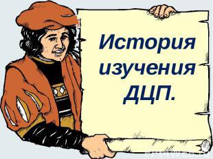 История изучения ДЦП.
