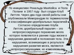По инициативе Рональда МакКейса и Пола Полани в 1957 году был создан Клуб Литтля
