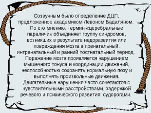 Созвучным было определение ДЦП, предложенное академиком Левоном Бадаляном. По ег