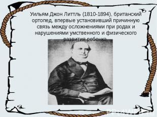 Уильям Джон Литтль (1810-1894), британский ортопед, впервые установивший причинн