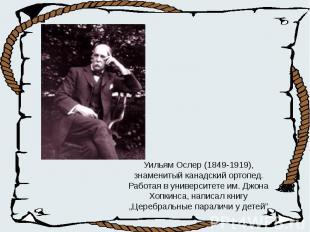Уильям Ослер (1849-1919), знаменитый канадский ортопед. Работая в университете и